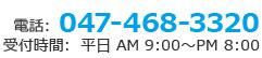 電話047-468-3320 受付時間 平日AM9:00~PM8:00